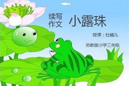 小露珠寻找人生价值(续写作文《小露珠》)(三年级作文、想象作文)