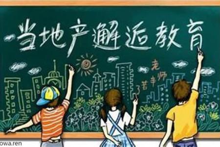 一个房奴的感悟(四):学区房与教育