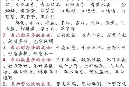 小学语文学习资料(分类总结)