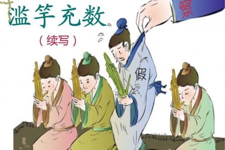 南郭先生学吹芋《滥竽充数》续写(四年级作文、记事作文)