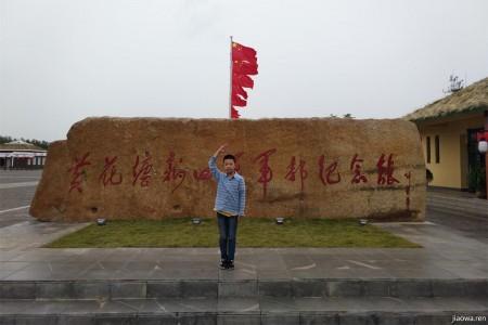 国庆游新四军军部纪念馆——我家的国庆生活(五年级作文、游记作文)