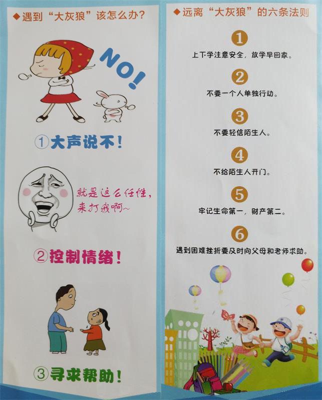 未成年人保护手册及自我保护方法